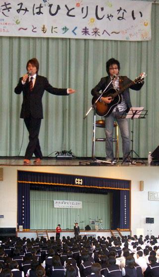 日当山中学校講演会