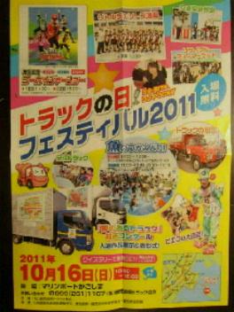 2011100511120000.jpg