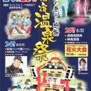 指宿温泉祭 2016.09.24(土)/25(日) DJ POCKY司会で参加!ゲストライブはSEAMO(シーモ)