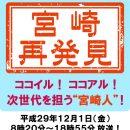 12月1日金曜日8時20分からポッキー&バニー「ポニーズ」で10時間生放送 !