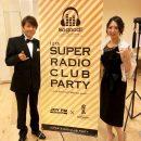 第12回スーパーレディオクラブパーティー
