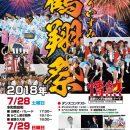今年も総合司会します!鹿児島県出水市夏祭り「鶴翔祭」!