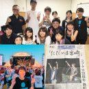 コブクロ結成20周年ライブ!