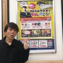 B&Sみやざきで福岡に行こうキャンペーン!