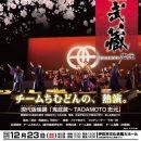 12月23日日曜日二回公演 伊佐市文化会館大ホール 下村一裕プロデューサー